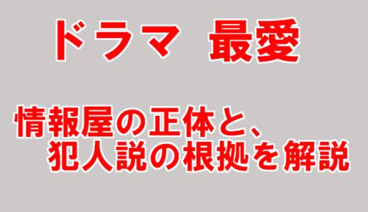 【ドラマ最愛考察】情報屋の正体は優?犯人説や失踪した理由を予想!