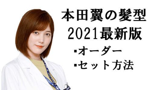 【本田翼の髪型】2021年最新版!ウルフボブのオーダー、セット方法を解説!【ラジエーションハウス2】