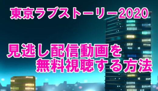 【東京ラブストーリー2020動画】見逃し配信&再放送で無料視聴!関西では観れる?