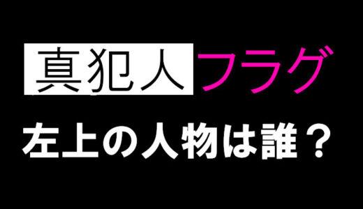 【真犯人フラグ】左上の人物は横浜流星で犯人?あな番劇場版との関係は?