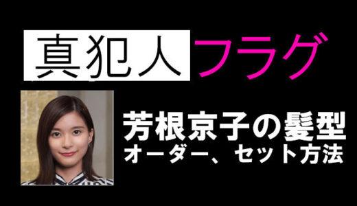 【芳根京子の髪型】真犯人フラグでのミディアムヘアが可愛い!オーダー、セット方法を解説!