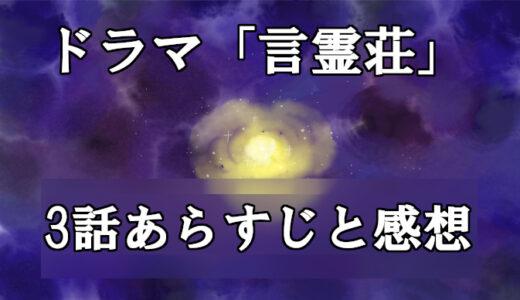 【言霊荘】3話ネタバレと感想、見逃し配信動画まとめ!西野七瀬は預言者?!