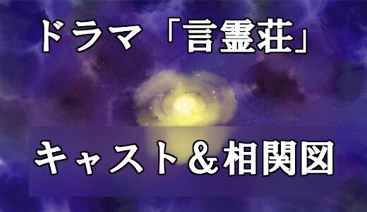 【ドラマ言霊荘】相関図、キャストまとめ!秋元康は関与してる?