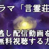 【言霊荘動画】見逃し配信を無料視聴する方法を解説!1話~最終回までの全話が対象!
