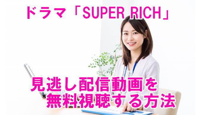 【SUPER RICH動画】見逃し配信を無料視聴&再放送情報まとめ!