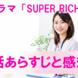 【SUPER RICH】1話ネタバレと感想、見逃し配信動画まとめ!