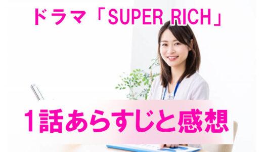 【SUPER RICH】1話ネタバレと感想、見逃し配信動画まとめ!裏切り者のおかげで会社が窮地に!